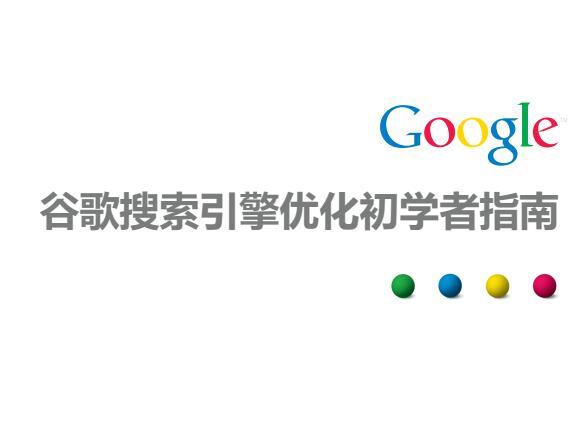 小苍SEO案例第4篇:外贸网站如何做Google优化,以Seekpart为例