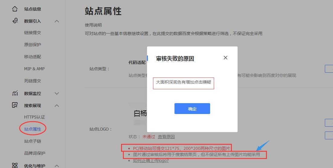 白杨SEO:站长工具推荐第六期——不得不说的百度站长工具-中国SEO联盟