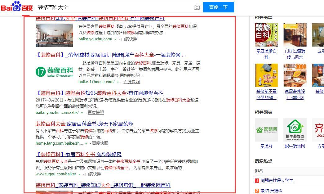 白杨:百科是什么?百科有什么用?如何做百科?-中国SEO联盟