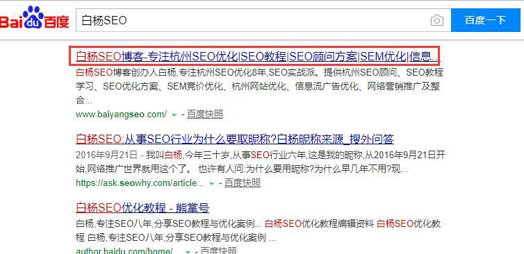 白杨SEO:影响网站降权的因素有哪些以及如何恢复?-中国SEO联盟