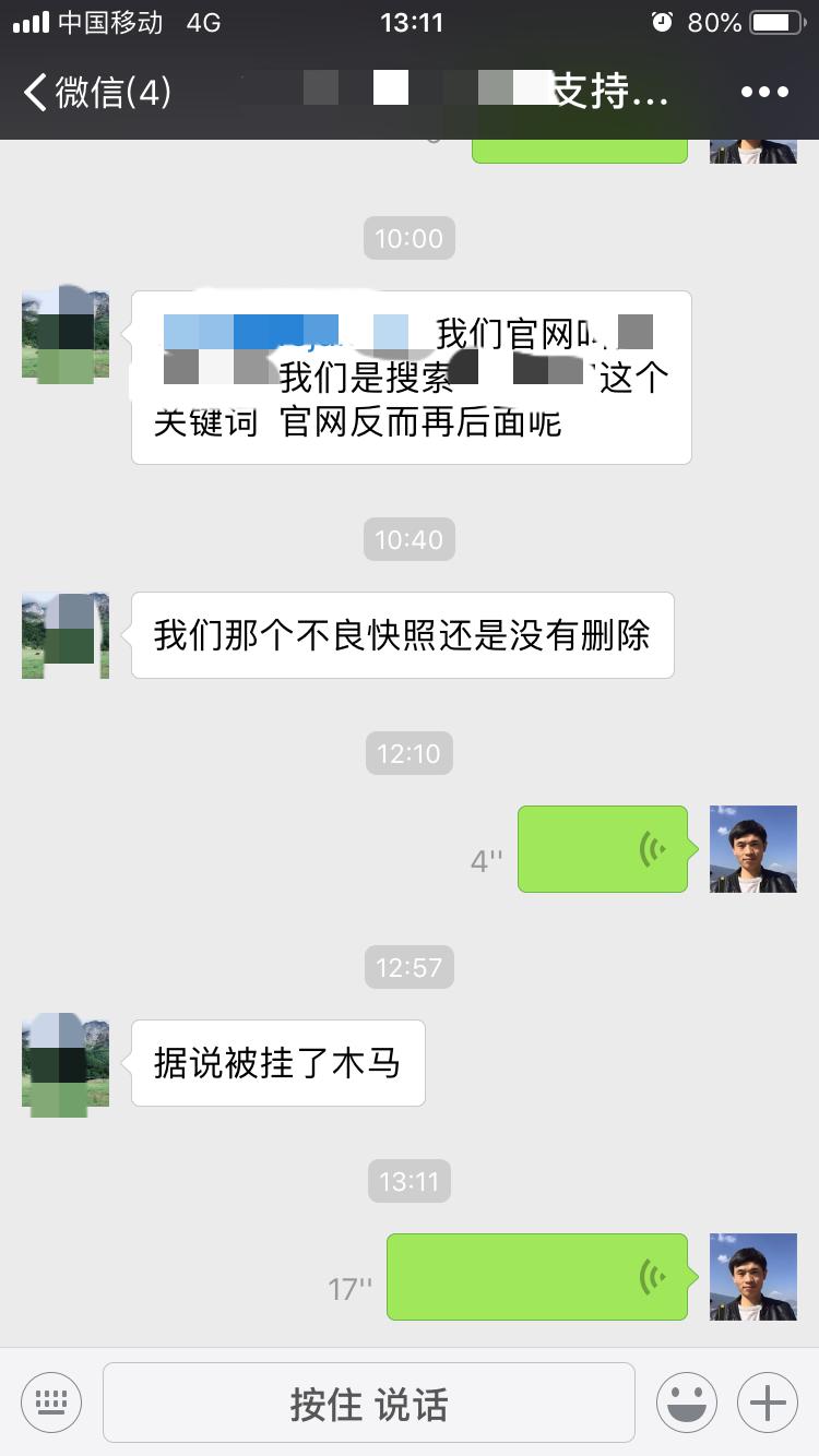 小苍SEO:网站如何预防被黑?被黑了又该怎么办?