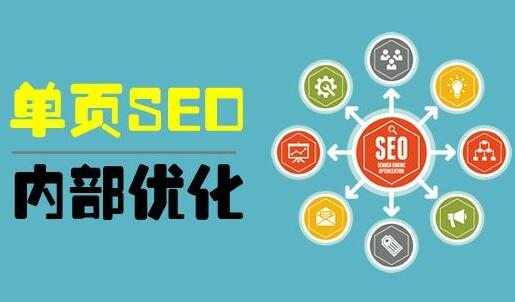 单页SEO是什么?单页网站内容怎么做SEO排名优化?